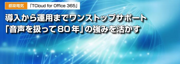 都築電気 tcloud for office 365 ビジネスネットワーク jp